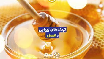 ویدئو: با مصرف موضعی عسل طبیعی زیباتر شوید!