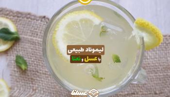 ویدئو: لیموناد طبیعی با عسل و نعنا