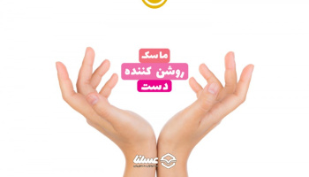 ویدئو: ماسک روشن کننده دست ؛ طبیعی، سالم و به صورت خانگی