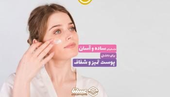 ویدئو: روش تهیه ماسک پوست صورت برای داشتن پوستی شفاف