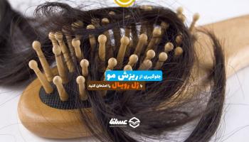 ویدئو: درمان ریزش مو با کمک ژل رویال