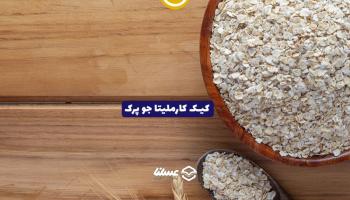 ویدئو: آموزش تهیه کیک کارملیتا جوپرک به همراه عسل طبیعی