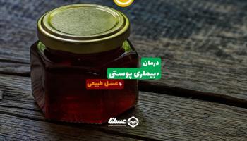 ویدئو: درمان 4 نوع بیماری پوستی با استفاده از عسل طبیعی