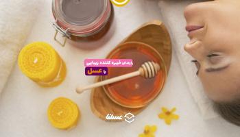 ویدئو: رازهای زیبایی با عسل طبیعی
