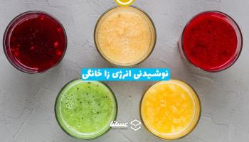 ویدئو: طرز تهیه 3 نوشیدنی انرزی زا خانگی