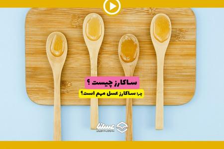 ویدئو: ساکارز عسل چیست؟