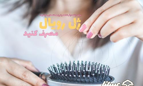 جلوگیری از ریزش مو را با ژل رویال امتحان کنید